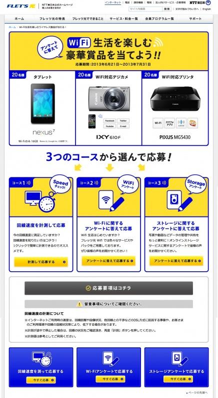 【NTT東】Wi-Fi訴求_5